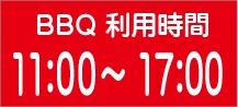 三浦海岸駅近く 手ぶらでbbq バーベキュレンタル 安い 神奈川